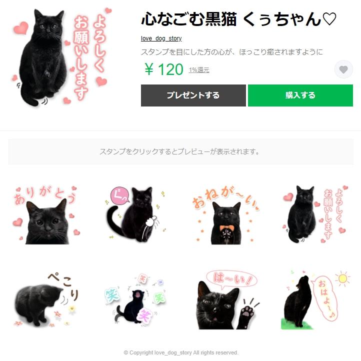 LINEスタンプ 黒猫くぅちゃん